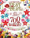 TEST the BEST(2019) 「いい」も「悪い」もズバリ書く!毎日に必要な700 (晋遊舎ムック LDK特別編集)