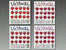 びょうきのほん(1〜3)