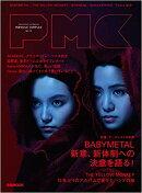 ぴあMUSIC COMPLEX(Vol.13)