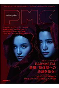 ぴあMUSICCOMPLEX(PMC)Vol.13(ぴあMOOK)
