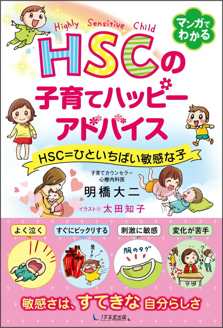 HSCの子育てハッピーアドバイス HSC=ひといちばい敏感な子 [ 明橋大二 ]