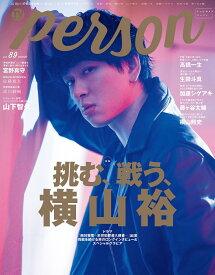 TVガイドPERSON(vol.89) 話題のPERSONの素顔に迫るPHOTOマガジン 特集:挑む、戦う、横山裕 (TOKYO NEWS MOOK)