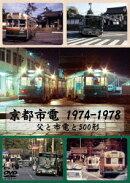 京都市電 1974-1978 父と市電と500形