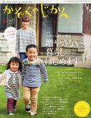 かぞくのじかん 2014年 03月号 [雑誌]
