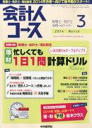 会計人コース 2014年 03月号 [雑誌]