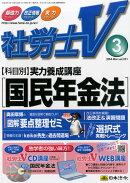 社労士V 2014年 03月号 [雑誌]