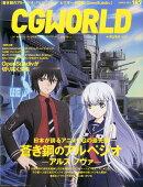 CG WORLD (シージー ワールド) 2014年 03月号 [雑誌]