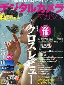 デジタルカメラマガジン 2014年 03月号 [雑誌]
