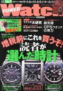 POWER Watch (パワーウォッチ) 2014年 03月号 [雑誌]