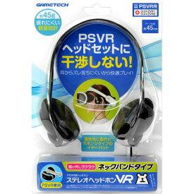 PSVR用ヘッドホン『ステレオヘッドホンVR』