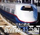 日本の鉄道/新幹線・特急編 〜映像ジュー