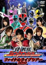 侍戦隊シンケンジャー ファイナルライブツアー2010 [ 松坂桃李 ]