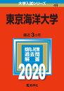 東京海洋大学 2020年版;No.48 (大学入試シリーズ) [ 教学社編集部 ]