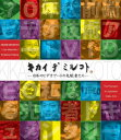DVD>キカイデミルコト。-日本のビデオアートの先駆者たちー (<DVD>) [ 瀧健太郎 ]