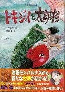 【バーゲン本】トキジイと太郎杉