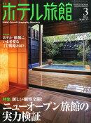 月刊 ホテル旅館 2014年 03月号 [雑誌]
