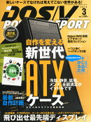 DOS/V POWER REPORT (ドス ブイ パワー レポート) 2014年 03月号 [雑誌]