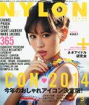 NYLON JAPAN (ナイロンジャパン) 2014年 03月号 [雑誌]