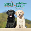 2021年 大判カレンダー ラブラドール・レトリーバー