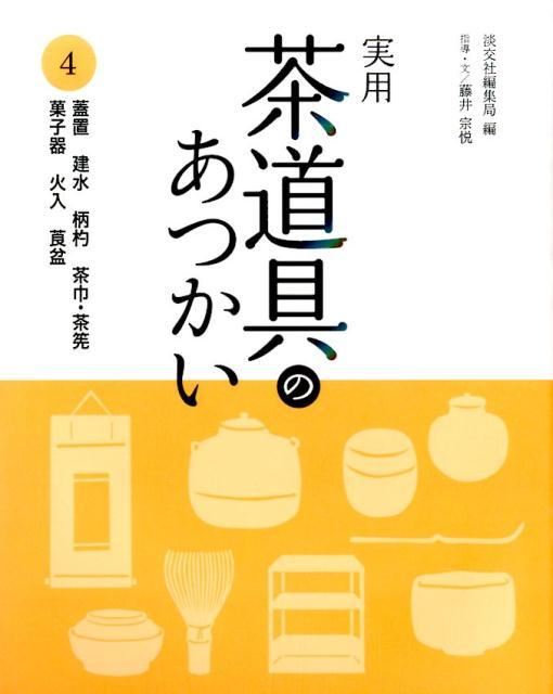 実用茶道具のあつかい(4) 蓋置 建水 柄杓 茶巾・茶筅 菓子器 火入 莨盆 [ 淡交社 ]