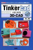 Tinkercadではじめる3D-CAD