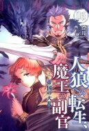 人狼への転生、魔王の副官(06)