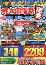 人気ゲーム最強攻略データガイド 桃太郎電鉄昭和・平成・令和も定番を完全ガイド (EIWA MOOK らくらく講座 375)