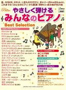 やさしく弾けるみんなのピアノ Best Selection 月刊Piano3月号増刊