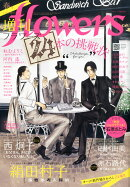 増刊flowers (フラワーズ) 春号 2014年 03月号 [雑誌]