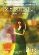 MY SHISHU (マイ詩集) 2014年 03月号 [雑誌]