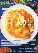 料理通信 2014年 03月号 [雑誌]