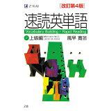 速読英単語2上級編改訂第4版