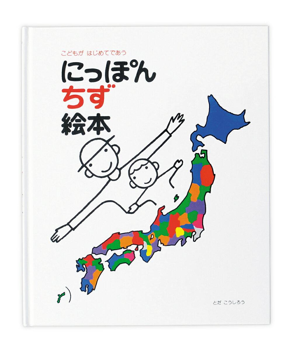 にっぽん地図絵本 [ 戸田幸四郎 ]