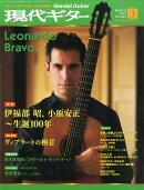 現代ギター 2014年 03月号 [雑誌]