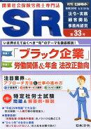 ビジネスガイド別冊 SR (開業社会保険労務士専門誌) 第33号 2014年 03月号 [雑誌]