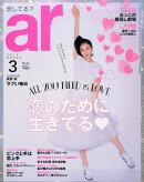 ar (アール) 2014年 03月号 [雑誌]