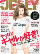 JELLY (ジェリー) 2014年 03月号 [雑誌]