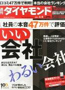 週刊 ダイヤモンド 2014年 3/8号 [雑誌]