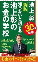 新書734 池上彰のお金の学校 新版 知らないと損する