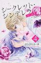 シークレット・シンデレラ〜甘い秘密〜(4) (講談社コミックスなかよし) [ ぷりぷりろーず ]
