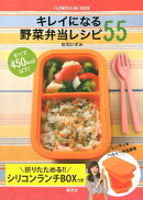 キレイになる野菜弁当レシピ55