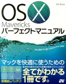OS 10 Mavericksパーフェクトマニュアル