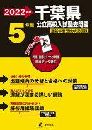 千葉県公立高校入試過去問題(2022年度)