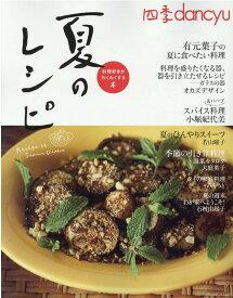 四季dancyu夏のレシピ