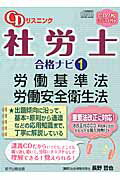 CDリスニング社労士合格ナビ(1)