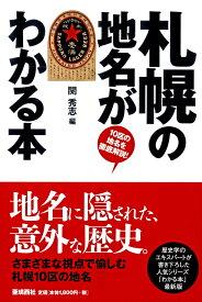 札幌の地名がわかる本 10区の地名を徹底解説! [ 関 秀志 ]