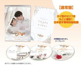 TharnType2 -7Years of Love- 通常版 Blu-ray BOX【Blu-ray】 [ ミュー ]