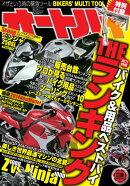 オートバイ 2014年 03月号 [雑誌]