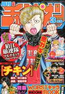 月刊 少年チャンピオン 2014年 03月号 [雑誌]