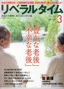 月刊 リベラルタイム 2014年 03月号 [雑誌]